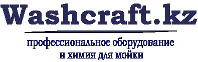 Интернет магазин WASHCRAFT.KZ - все оборудование для автомоек